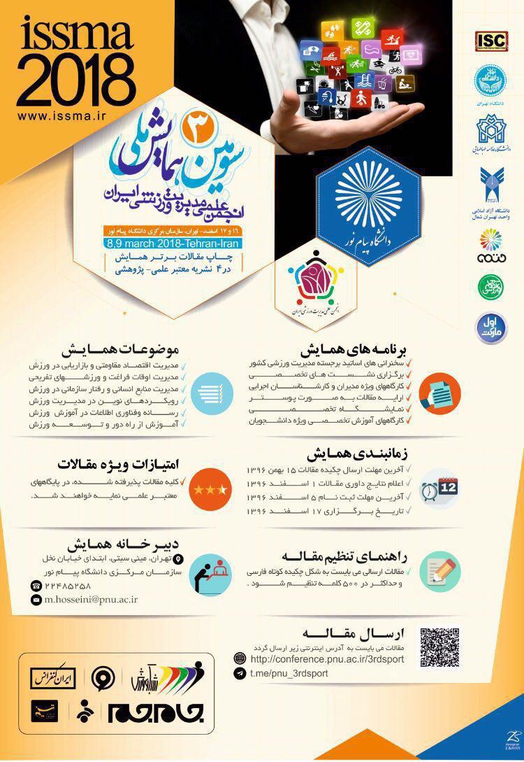 سومین همایش ملی انجمن علمی مدیریت ورزشی ایران