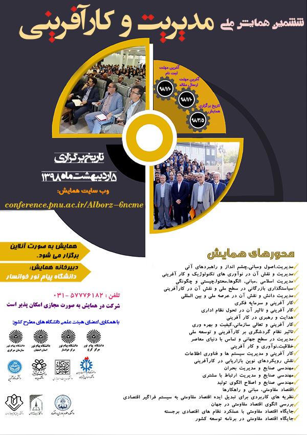 ششمین همایش ملی مدیریت و کارآفرینی