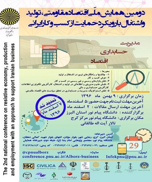دومین همایش ملی اقتصاد مقاومتی، تولید و اشتغال با رویکرد حمایت از کسب و کار ایرانی