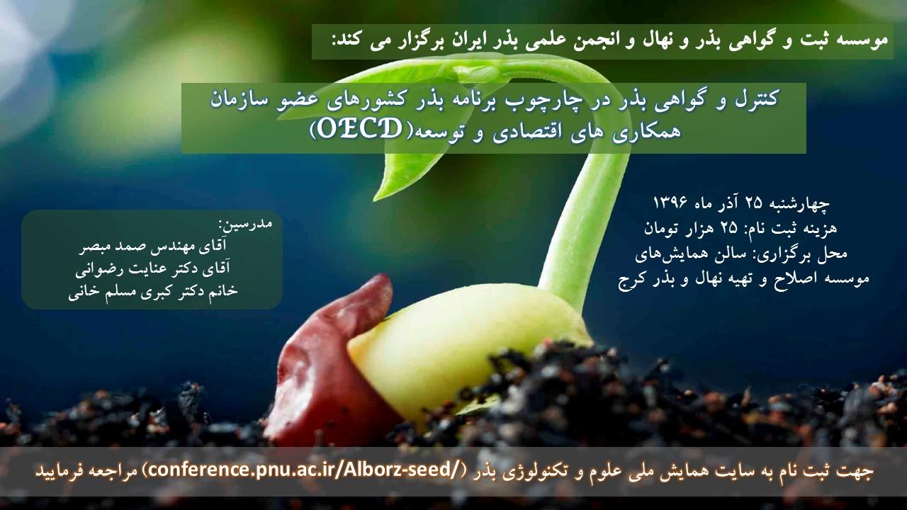 کارگاه آموزشی کنترل و گواهی بذر در چارچوب برنامه بذر کشورهای عضو سازمان همکاری های اقتصادی و توسعه(OECD)