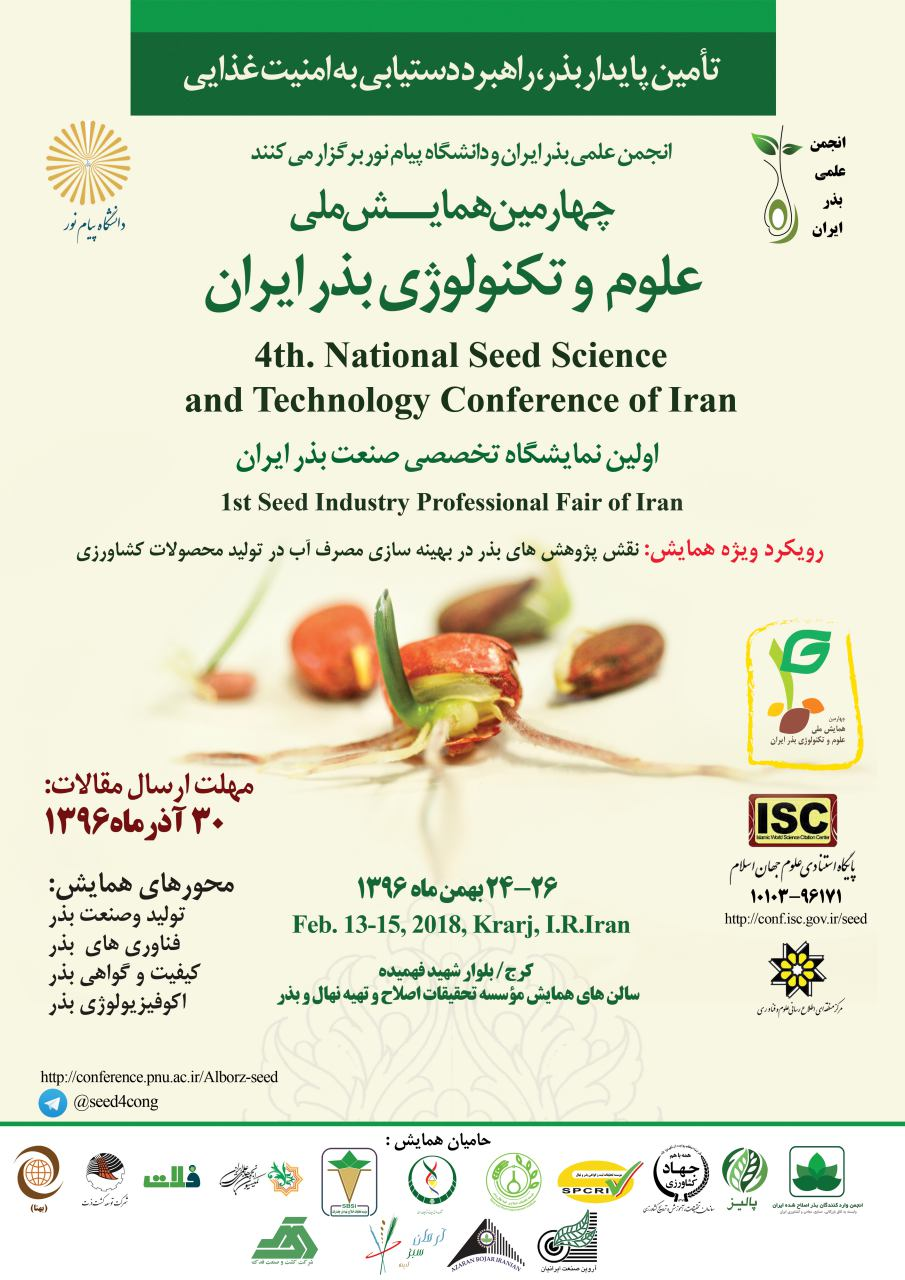 چهارمین همایش ملی علوم و تکنولوژی بذر ایران