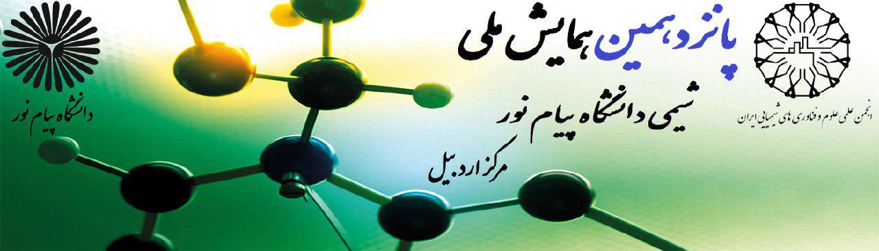http://conference.pnu.ac.ir/Ardebil-chemistry/