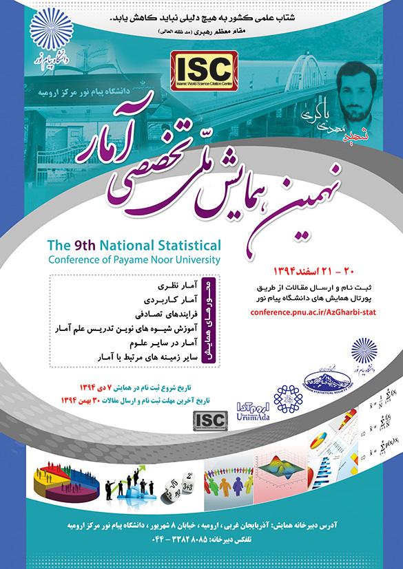 نهمین همایش ملی  تخصصی آمار