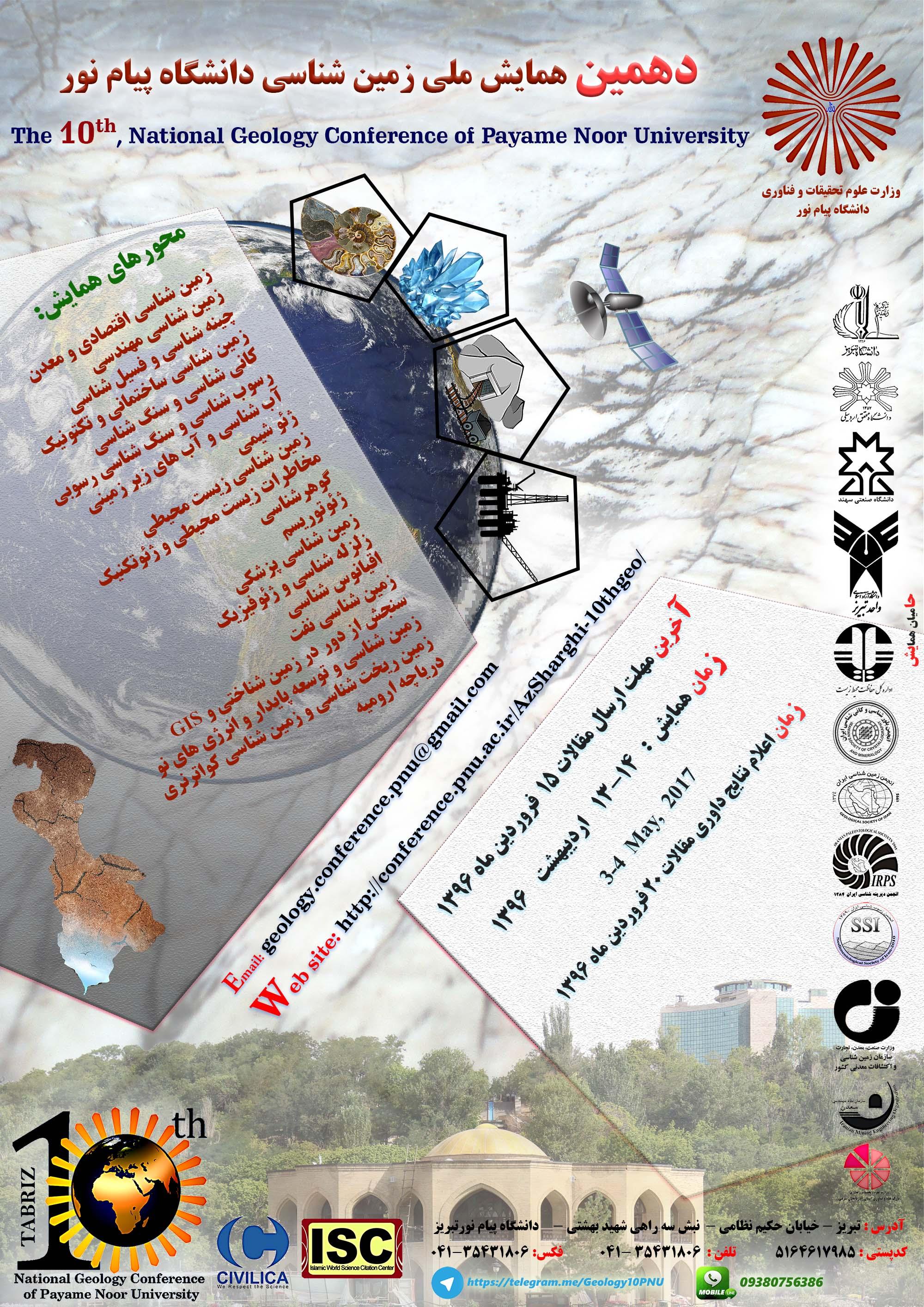دهمین همایش ملی زمین شناسی دانشگاه پیام نور