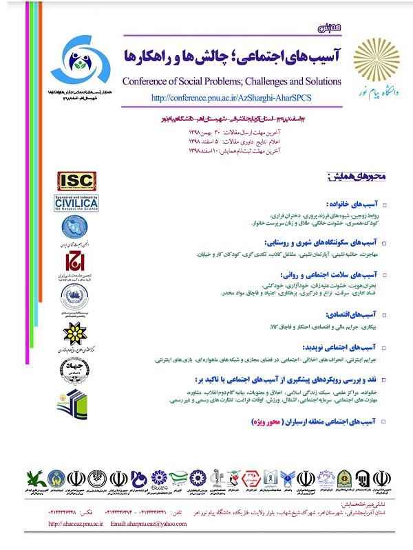 همایش آسیب های اجتماعی؛ چالش ها و راهکارها