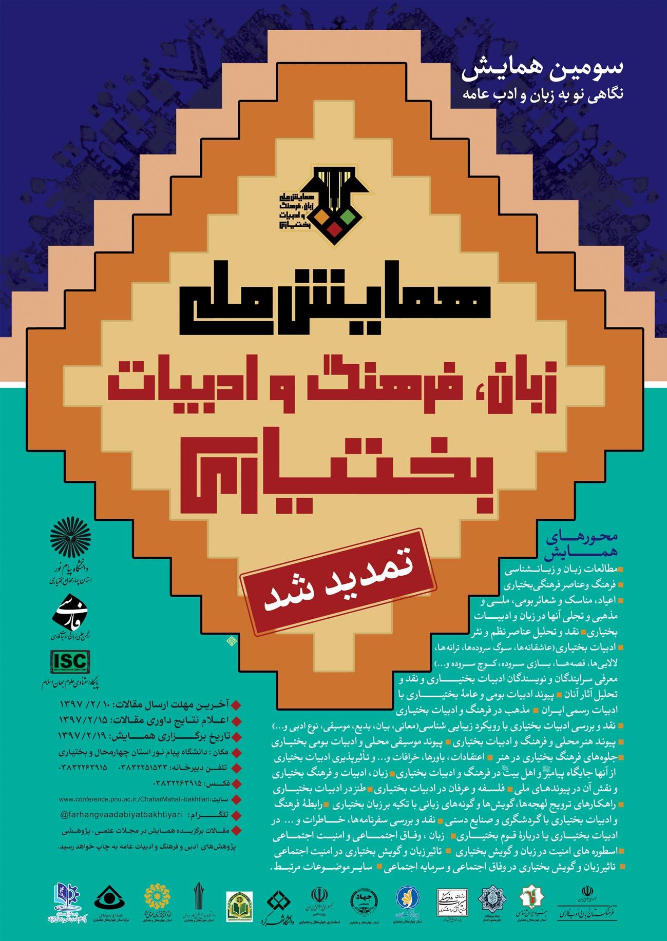 همایش ملی  زبان، فرهنگ و ادبیات بختیاری