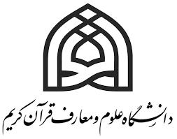 دانشگاه علوم قرآنی شیراز به جمع حامیان همایش پیوست