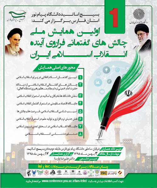 همایش ملی چالشهای گفتمانی فراروی  آینده انقلاب اسلامی ایران