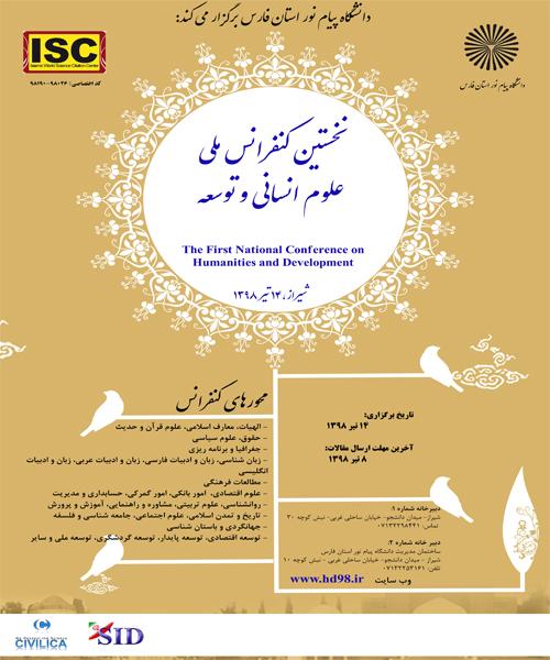 نخستین کنفرانس ملی علوم انسانی و توسعه با تاکید بر علوم تربیتی و رفتاری