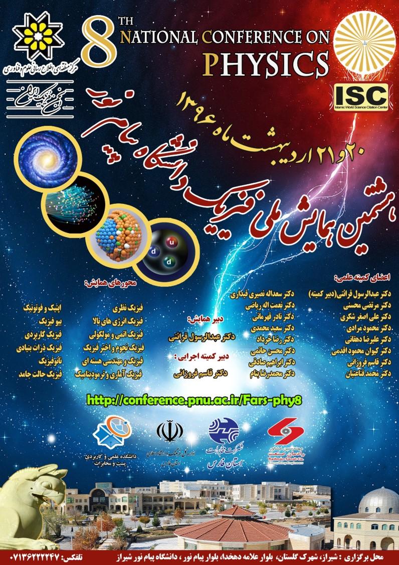 هشتمین همایش ملی فیزیک دانشگاه پیام نور