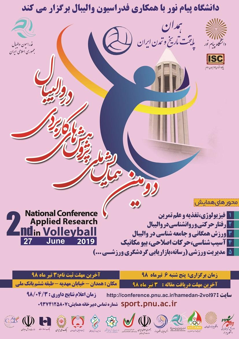 دومین همایش ملی پژوهش های کاربردی در والیبال