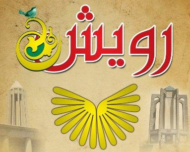 ریزبرنامه های کمیته فرهنگی و فوق برنامه  جهت اطلاع دانشجویان شرکت کننده در اولین جشنواره کشوری رویش