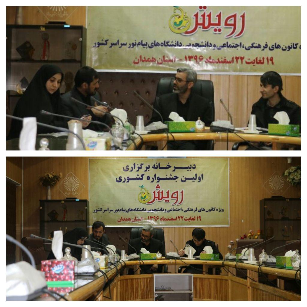 برگزاری جلسه هماهنگی جشنواره رویش