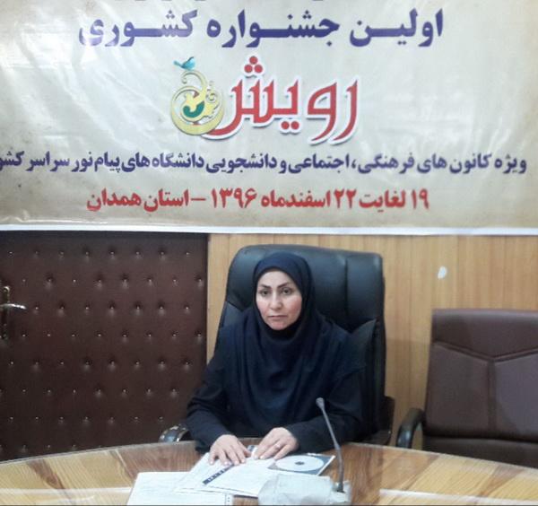 سرکار خانم شکوهی  مسئول کمیته پذیرش جشنواره رویش: