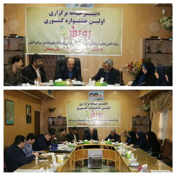 برگزاری جلسه پیشرفت کار کمیته های بخش اجرایی اولین