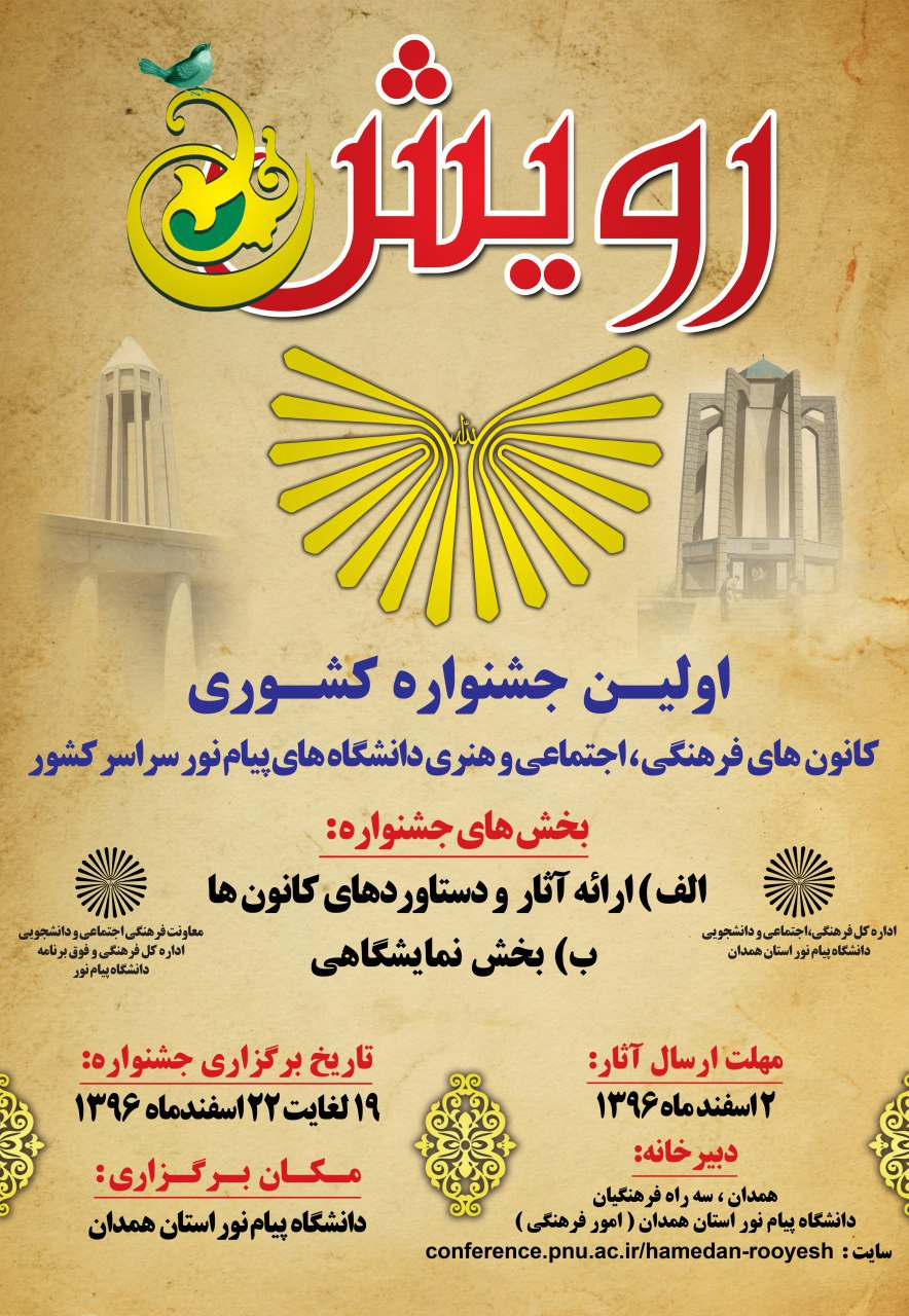 جشنواره رویش دانشگاه های پیام نور