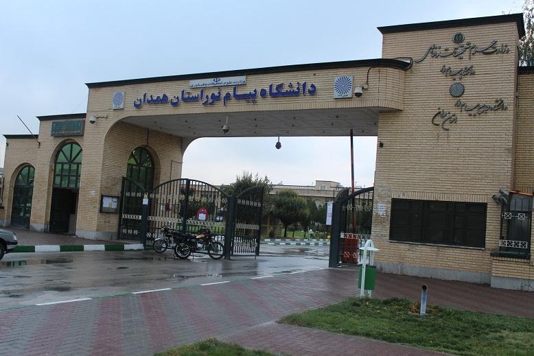http://conference.pnu.ac.ir/Hamedan-Rooyesh/