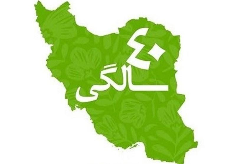 قالب های ارسال آثار علمی ، ادبی و هنری به همایش چهل سالگی انقلاب اسلامی