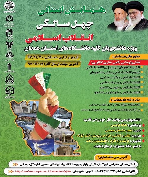 همایش چهل سالگی انقلاب اسلامی ویژه کلیه دانشجویان دانشگاههای استان همدان