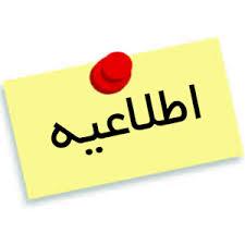 فعال شدن آنلاین رزو اتاق اسکان برای اساتید و دانشجویان