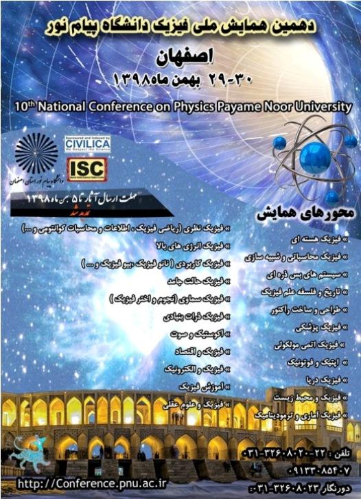 دهمین همایش ملی فیزیک دانشگاه پیام نور