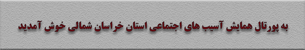 http://conference.pnu.ac.ir/KHShomali-SocioPath/