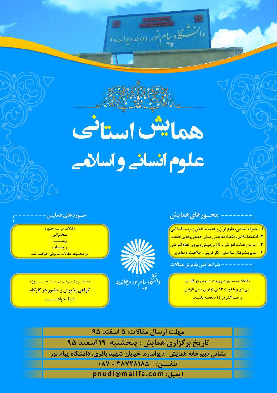 علوم انسانی و اسلامی