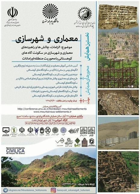 نخستین همایش الزامات ، چالشها و راهبردهای معماری و شهرسازی سکونت گاههای کوهستانی _ با محوریت اورامان
