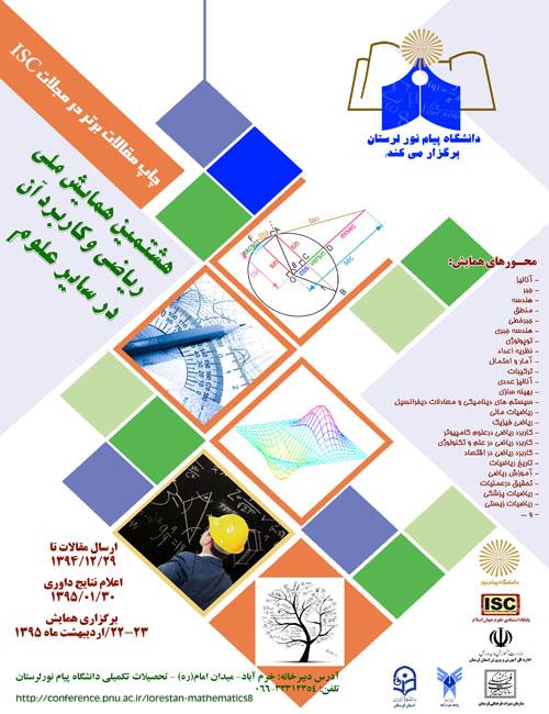 هشتمین همایش ملی  ریاضی پیام نور)با محوریت کاربردهای ریاضی در سایر علوم(