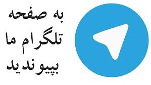 گروه تلگرام همایش حسابداری دولتی