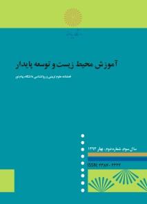 پذیرش چاپ مقالات برتر توسط فصلنامه علمی-پژوهشی آموزش محیط زیست و توسعه پایدار
