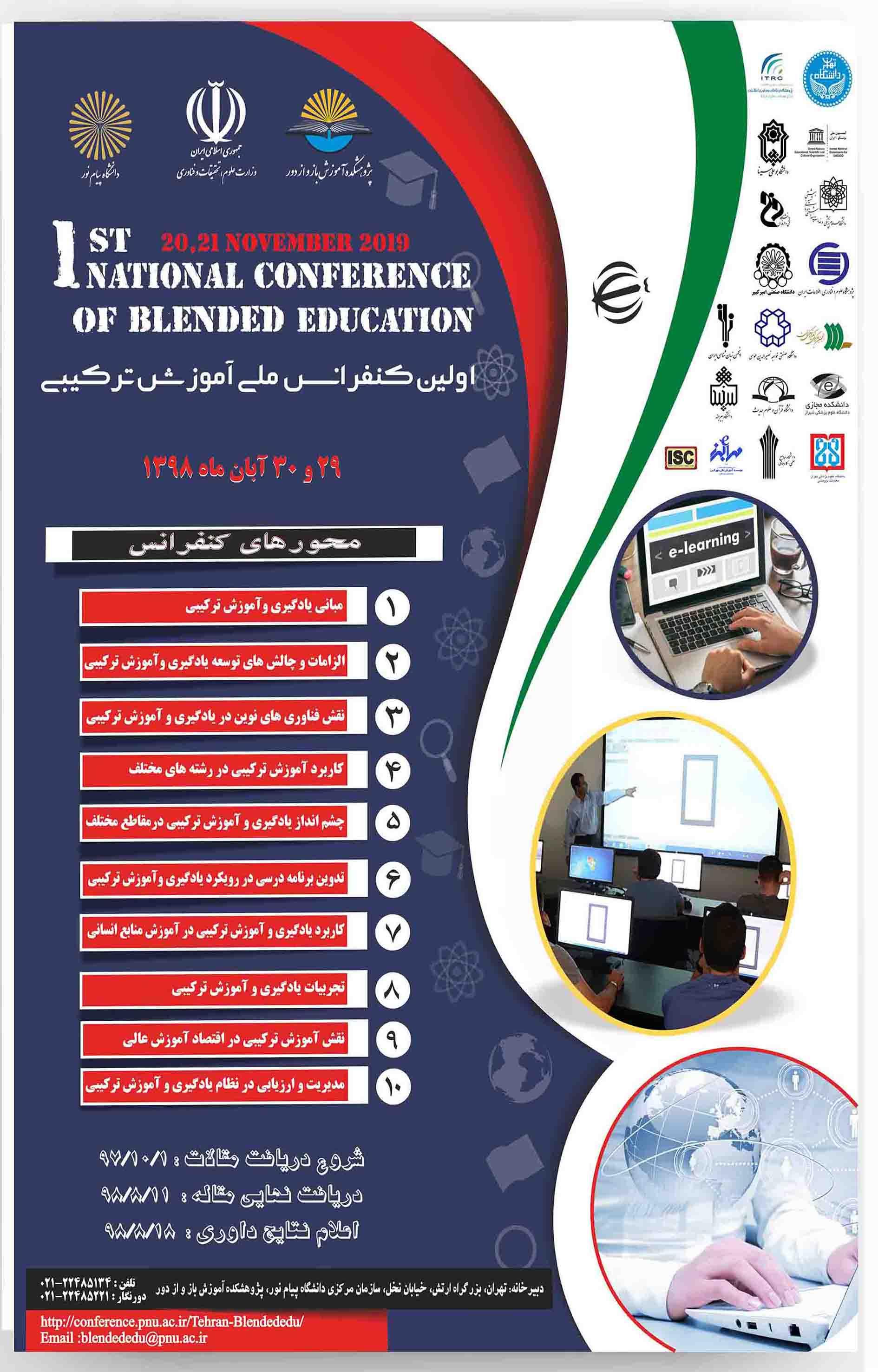 اولین کنفرانس ملی  آموزش ترکیبی ایران