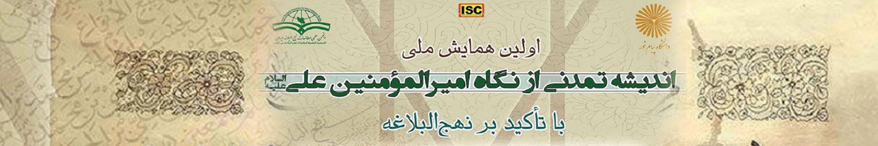 http://conference.pnu.ac.ir/Tehran-ICAN/