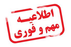 اعلام اتمام زمان ارسال مقالات و شماره دبیرخانه - مرکز اردکان