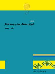 چاپ مقاله های منتخب در نشریه علمی - پژوهشی آموزش محیط زیست و توسعه پایدار