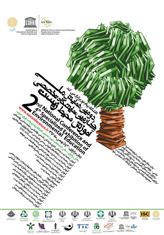 دومین همایش ملی آموزش محیط زیست