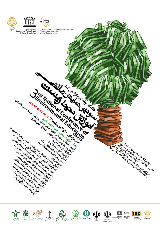 سومین همایش ملی آموزش محیط زیست
