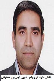 http://conference.pnu.ac.ir/mazandaran-biology/دکتر داود درویشی-دبیر اجرایی همایش