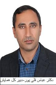 http://conference.pnu.ac.ir/mazandaran-biology/دکتر عباس قلی پور-دبیر کل همایش